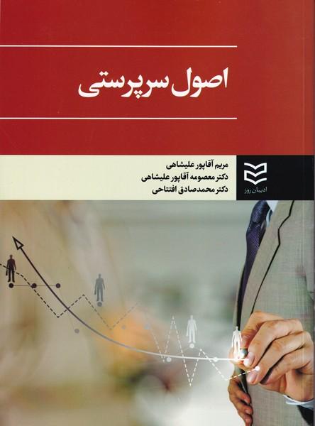 اصول سرپرستي (عليشاهي) اديبان روز