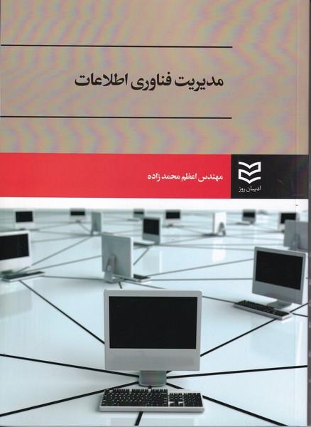 مديريت فناوري اطلاعات (محمد زاده) اديبان روز