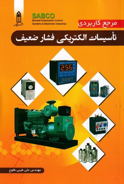 مرجع کاربردی تاسیسات الکتریکی فشار ضعیف (طیبی طلوع) قدیس