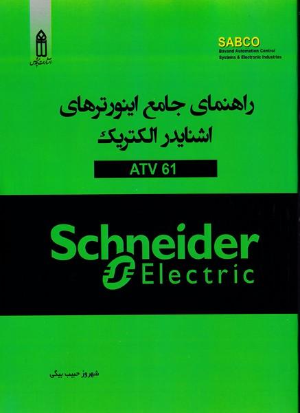 راهنماي جامع اينورترهاي اشنايدر الكتريك61 ATV ( حبيب بيگي ) قديس
