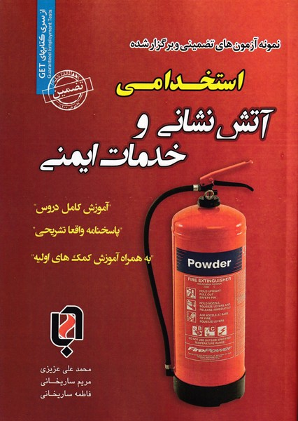 نمونه آزمون هاي تضميني استخدامي آتش نشاني و خدمات ايمني (عزيزي) روياي سبز