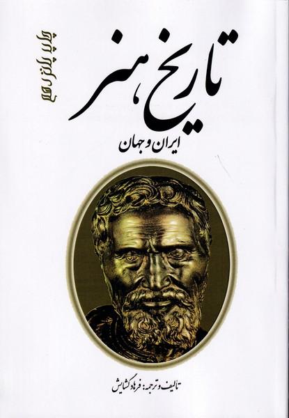 تاريخ هنر ايران و جهان (گشايش)مارليك