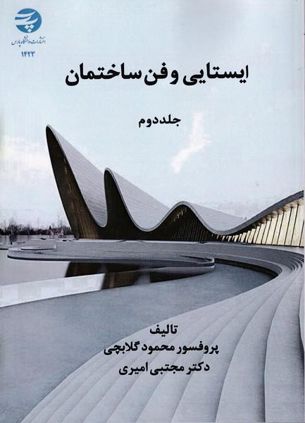 ايستايي و فن ساختمان 2 (گلابچي) دانشگاه پارس