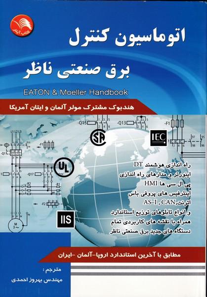 اتوماسیون کنترل برق صنعتی ناظر (احمدی) آیلار