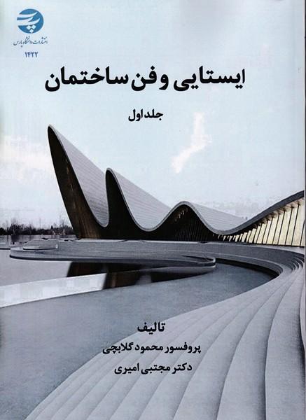 ايستايي و فن ساختمان 1 (گلابچي) دانشگاه پارس