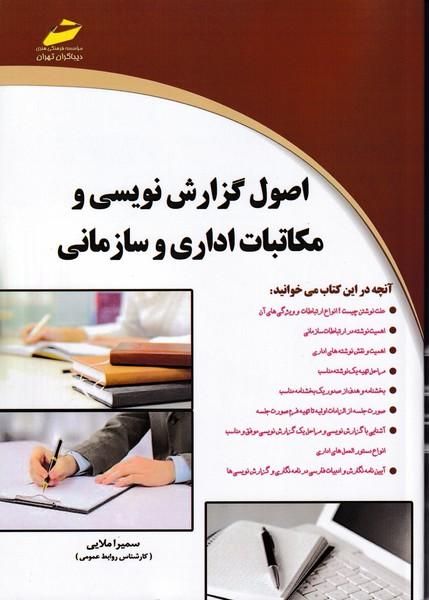 اصول گزارش نویسی و مکاتبات اداری و سازمانی (ملایی) دیباگران