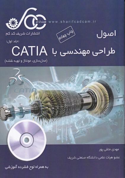 اصول طراحي مهندسي با CATIA (تقي پور) شريف كدكم