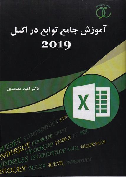 آموزش جامع توابع در اکسل 2019 (معتمدی) ساکو