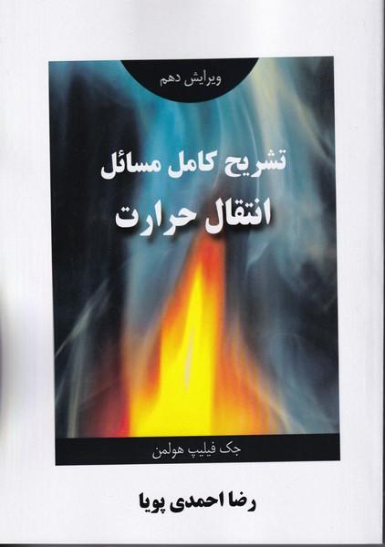 تشريح كامل مسائل انتقال حرارت هولمن (احمدي پويا) انديشه هاي گوهر بار