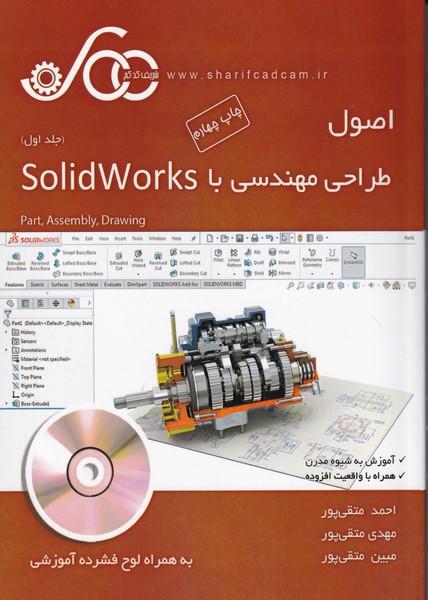 اصول طراحي مهندسي با solid works جلد 1 (متقي پور) شريف كد كم