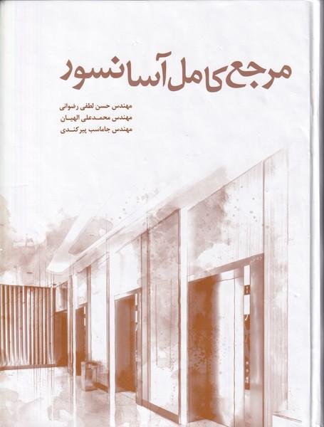 مرجع کامل آسانسور (رضوانی) یزدا