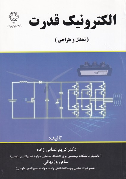 الكترونيك قدرت (تحليل وطراحي) (عباس زاده) خواجه نصير