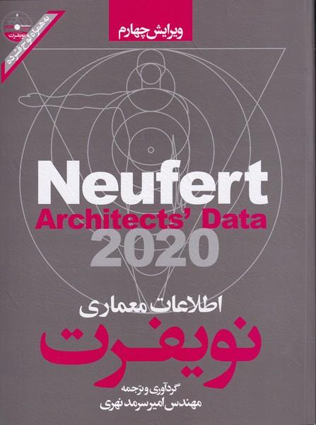 اطلاعات معماری نویفرت 2020 (سرمد نهری) آذر