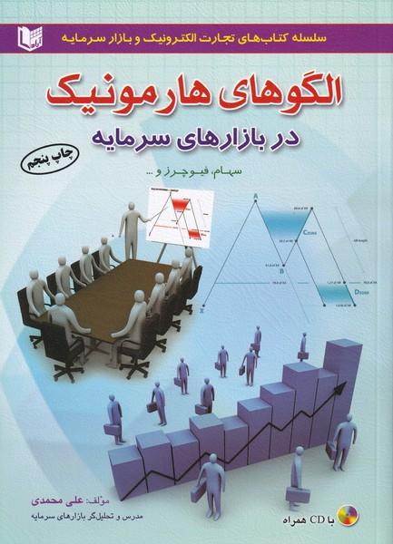 الگوهاي هارمونيك در بازارهاي سرمايه (محمدي) آراد كتاب