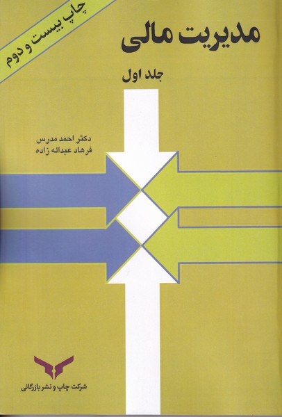 مديريت مالي جلد 1 (مدرس) چاپ و نشر بازرگاني