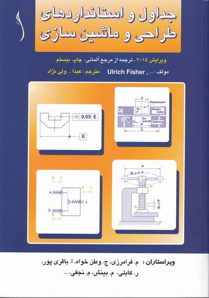 جداول و استانداردهاي طراحي و ماشين سازي فيشر (ولي نژاد) طراح