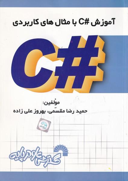 آموزش #C با مثال هاي كاربردي (مقسمي) گسترش علوم پايه