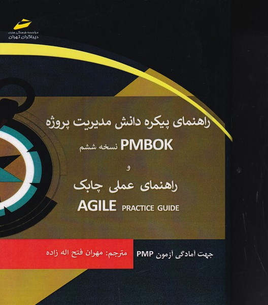 راهنماي پيكره دانش مديريت پروژه pmbok و راهنماي عملي چابك آگيل  (فتح اله زاده) ديباگران
