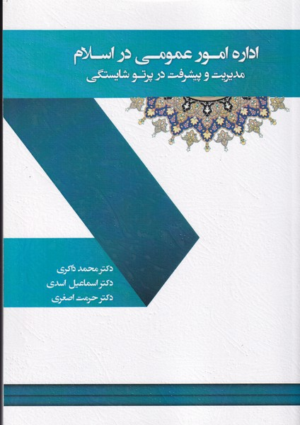 اداره امور عمومي در اسلام (ذاكري) آذرين مهر