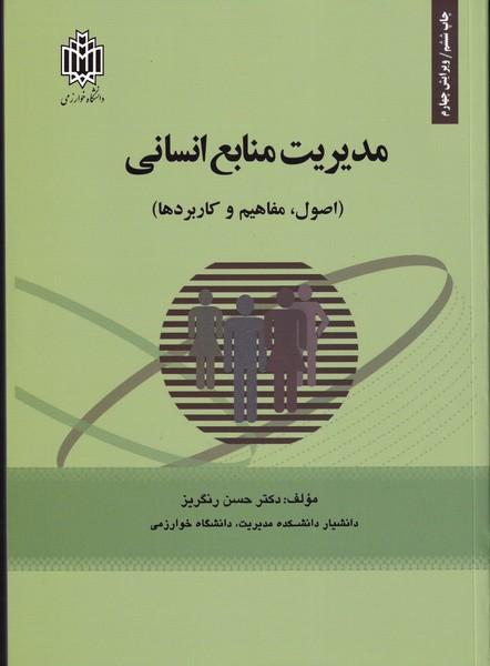 مدیریت منابع انسانی اصول مفاهیم و کاربردها (رنگریز) دانشگاه خوارزمی