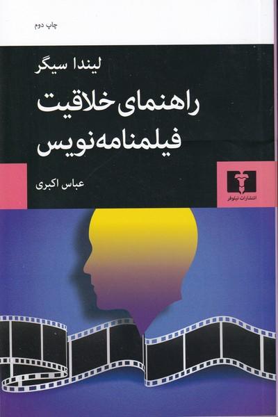 راهنماي خلاقيت فيلمنامه نويس سيگر (اكبري) نيلوفر