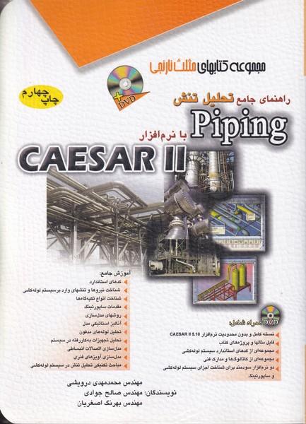 راهنماي جامع تحليل تنش piping با نرم افزار caesar (درويشي) آفرنگ