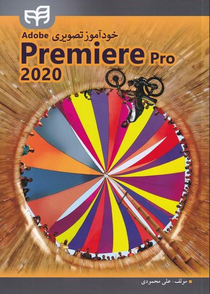 خود آموز تصويري premiere pro2020 (محمودي) كيان