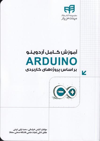 آموزش کامل آردوینو arduino بر اساس پروژه های کاربردی ( خراسانی ) کیان