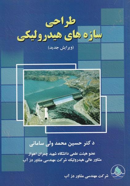طراحی سازه های هیدرولیکی (محمد ولی سامانی) شرکت مهندسی مشاور دز آب