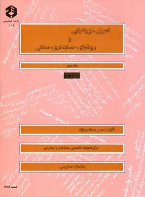 نشريه 109 اصول هزينه يابي و روشهاي حسابداري صنعتي جلد 2 (سازمان حسابرسي)