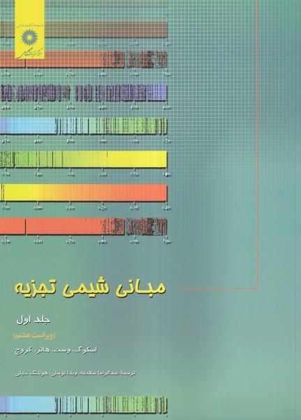 مباني شيمي تجزيه اسكوگ جلد 1 (سلاجقه) مركز نشر
