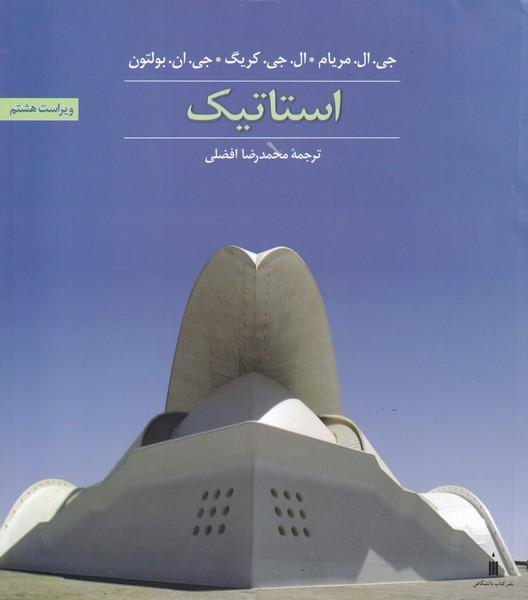استاتيك مريام (افضلي) كتاب دانشگاهي