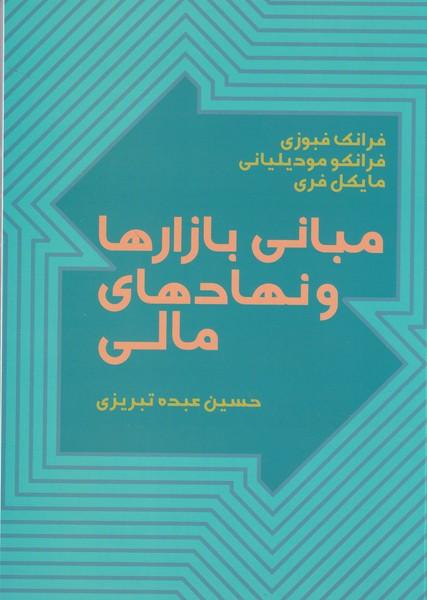 مباني بازارها و نهادهاي مالي فبوزي جلد 1 (عبده تبريزي) پيشبرد