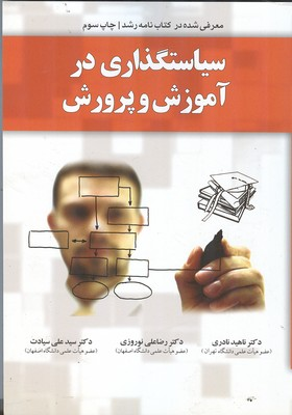سياستگذاري در آموزش و پرورش (نادري) يار مانا