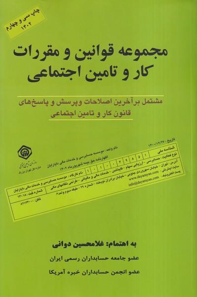 مجموعه قوانين و مقررات كار و تامين اجتماعي 1400 (دواني) كيومرث