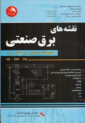 نقشه هاي برق صنعتي (احمدي) آيلار