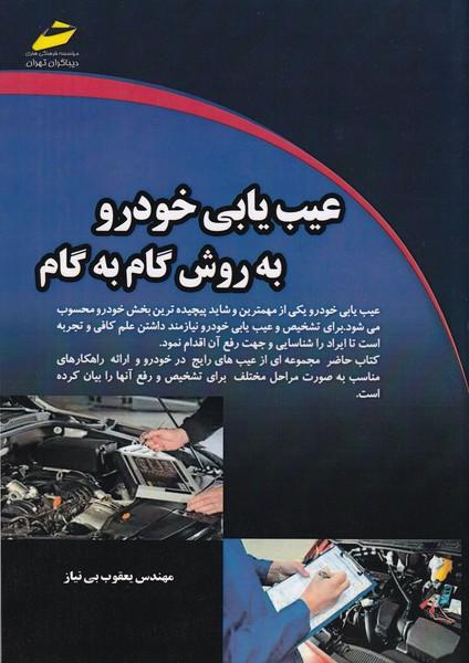عيب يابي خودرو به روش گام به گام (بي نياز) ديباگران تهران