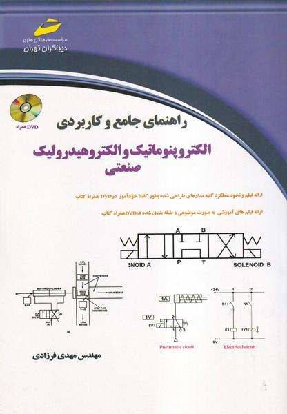 راهنماي جامع و كاربردي الكتروپنوماتيك و الكتروهيدروليك صنعتي (فرزادي) ديباگران تهران