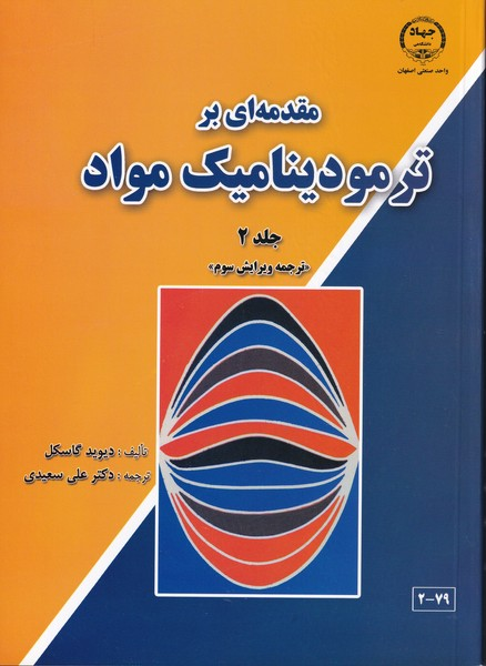 مقدمه اي بر ترموديناميك مواد جلد 2 گاسكل (سعيدي) جهاد دانشگاهي