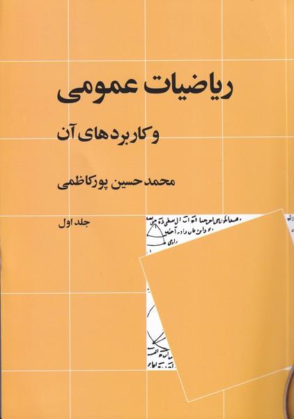 رياضيات عمومي و كاربرد هاي آن جلد 1 (پوركاظمي) نشر ني