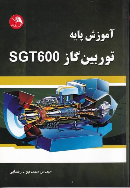 آموزش پايه توربين گاز SGT600  (رضايي) آيلار