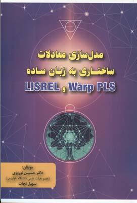 مدل سازي معادلات ساختاري به زبان ساده warp pls و lisrel (نوروزي) فوژان