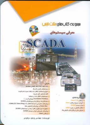 مجموعه كتاب هاي مثلث نارنجي معرفي سيستم هاي Scada (سعيدي) آفرنگ