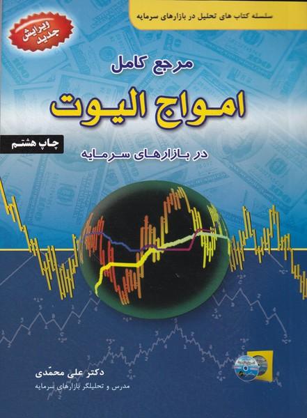 مرجع كامل امواج اليوت در بازارهاي سرمايه (محمدي) آراد كتاب