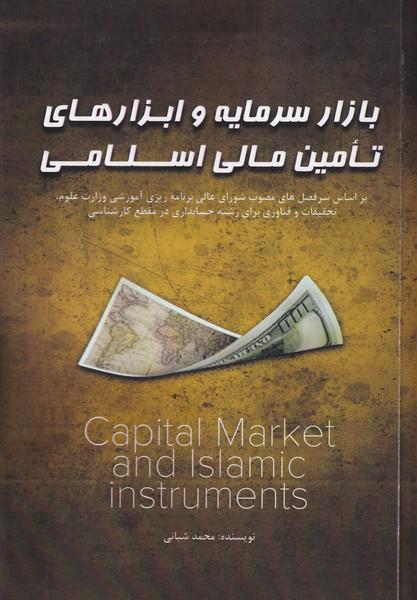 بازار سرمايه و ابزار هاي تامين مالي اسلامي (شباني)مهربان نشر