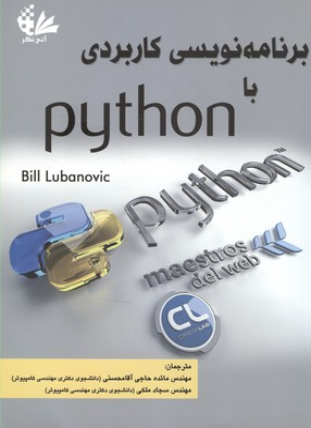 برنامه نويسي كاربردي با python (حاجي آقا محسني) آتي نگر