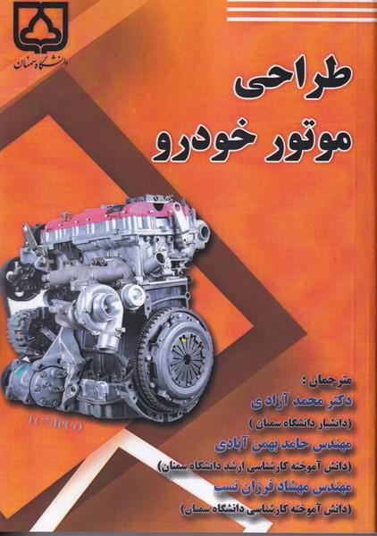 طراحي موتور خودرو (آزادي) دانشگاه سمنان