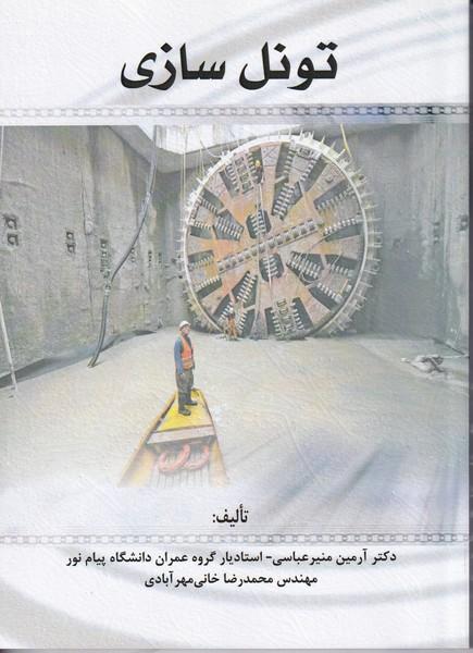 تونل سازي (عباسي )سيماي دانش