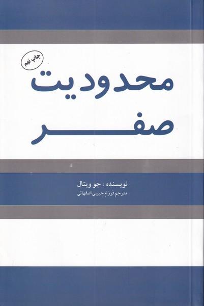 محدودیت صفر ویتال (حبیبی اصفهانی) شبگون