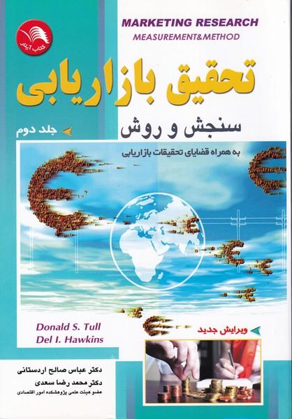 تحقيق بازاريابي سنجش و روش جلد دوم (اردستاني) آيلار